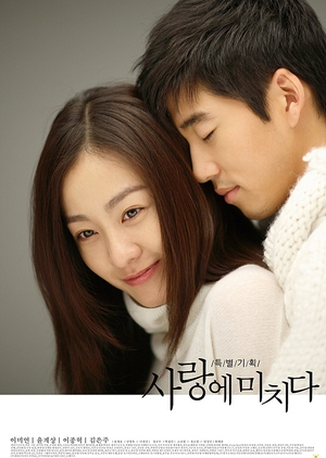 image of drama Crazy For You [KDRAMA]